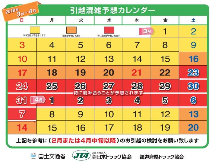 全日本トラック協会作成の引越混雑予想カレンダー